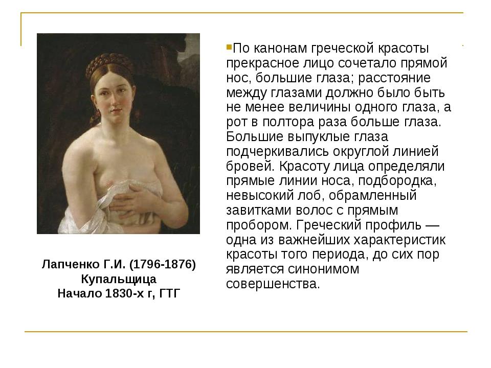 Лапченко Г.И. (1796-1876) Купальщица Начало 1830-х г, ГТГ По канонам греческо...