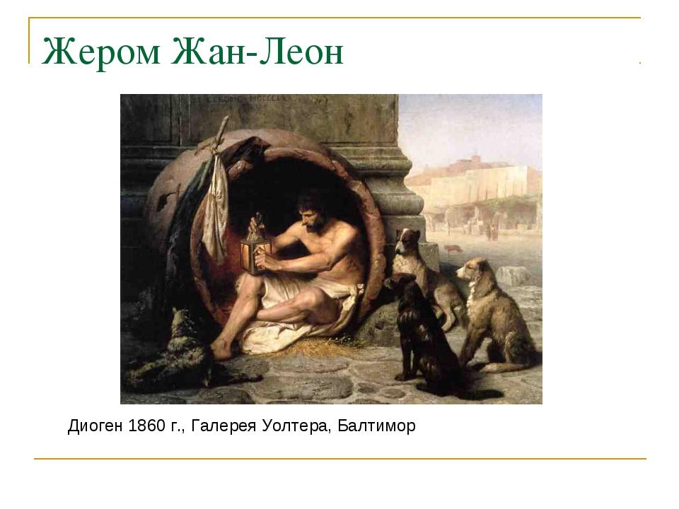 Жером Жан-Леон Диоген 1860 г., Галерея Уолтера, Балтимор