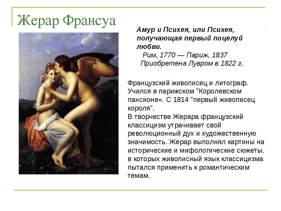 Жерар Франсуа Амур и Психея, или Психея, получающая первый поцелуй любви. ...