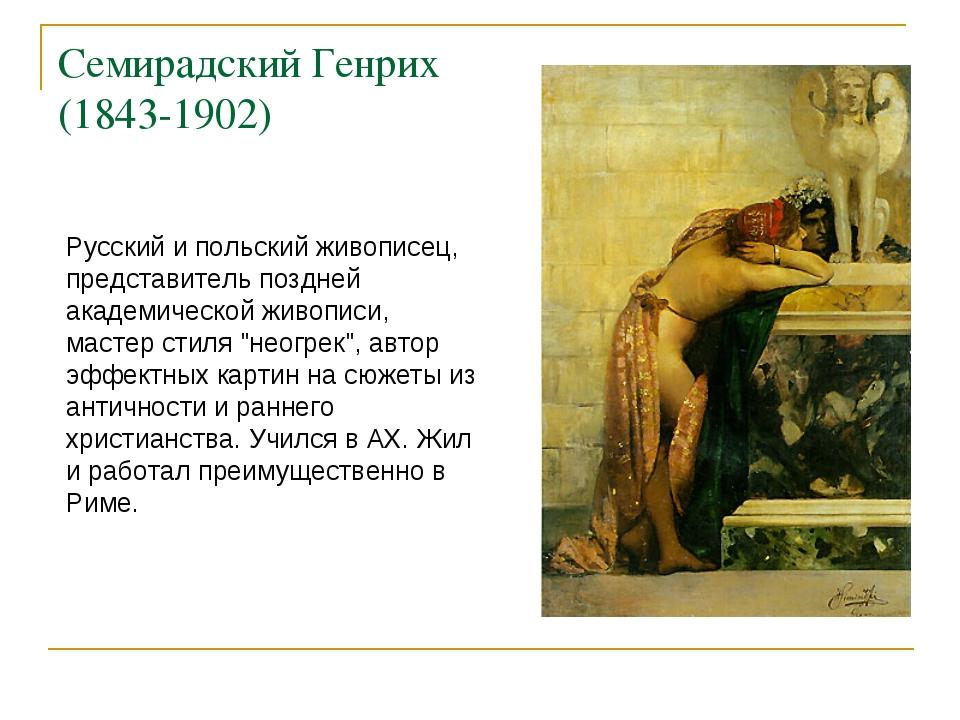 Русский и польский живописец, представитель поздней академической живописи, м...