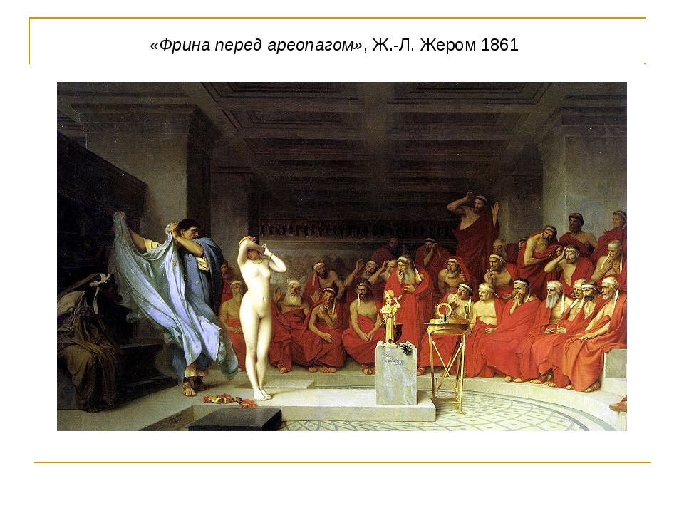 «Фрина перед ареопагом»,Ж.-Л. Жером 1861