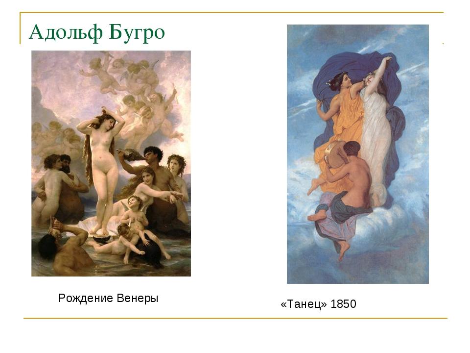 Адольф Бугро «Танец» 1850 Рождение Венеры