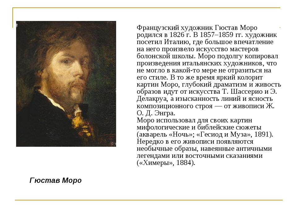 Французский художник Гюстав Моро родился в 1826 г. В 1857–1859 гг. художник...