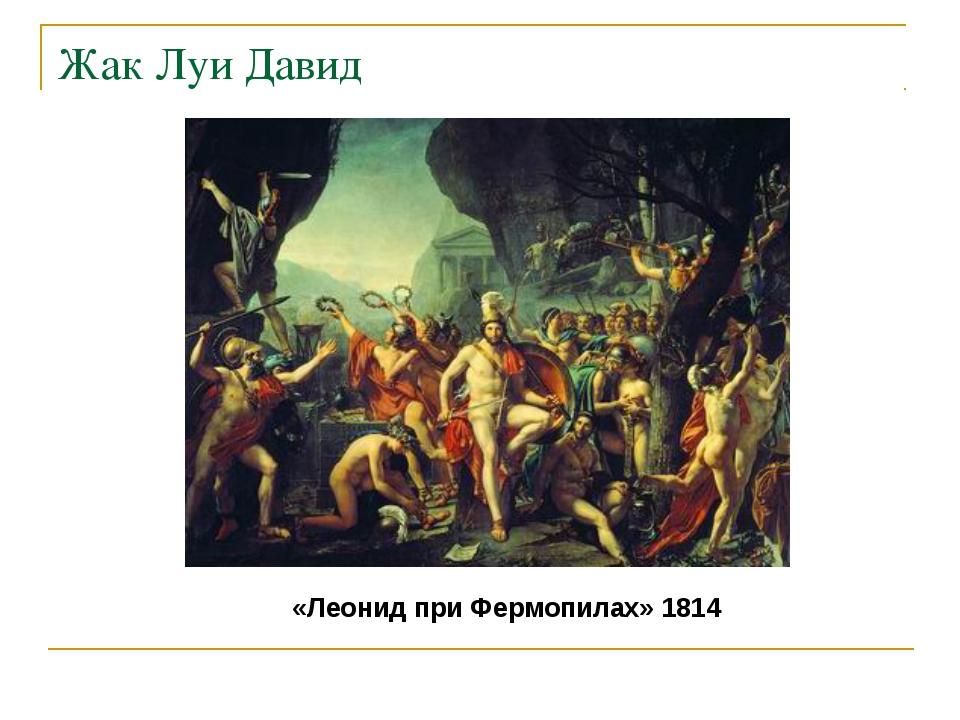 «Леонид при Фермопилах» 1814 Жак Луи Давид