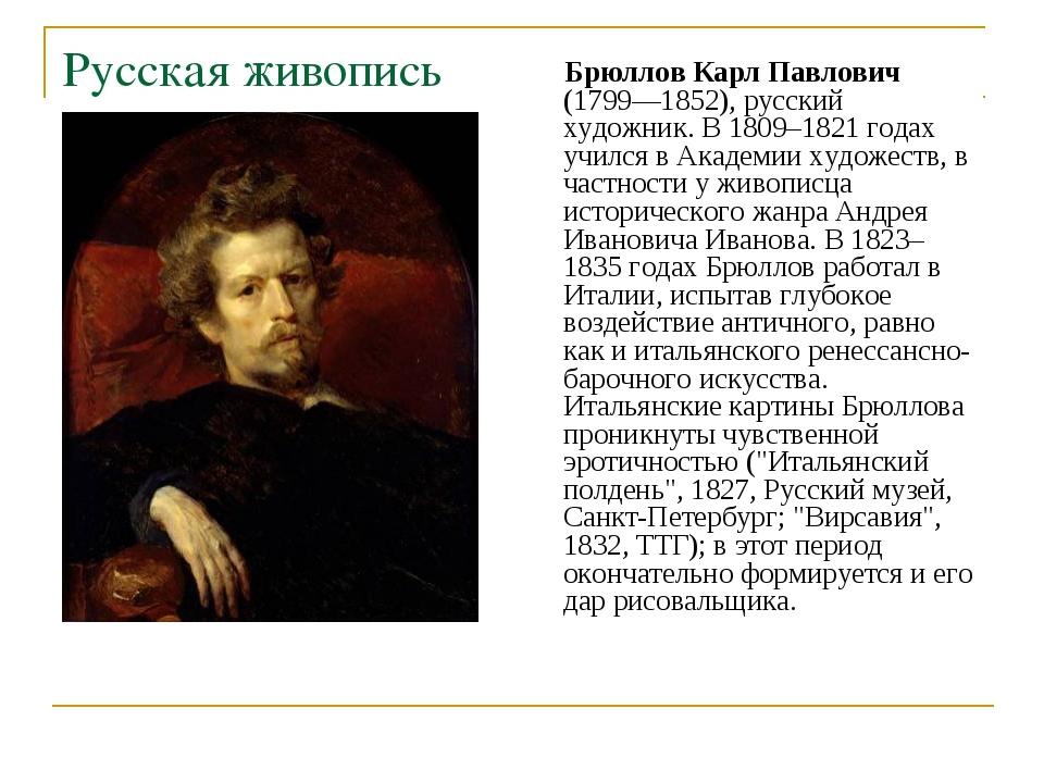 Русская живопись Брюллов Карл Павлович (1799—1852), русский художник. В 1809–...