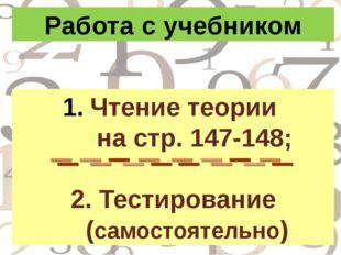 Чтение теории на стр. 147-148; 2. Тестирование (самостоятельно) Работа с учеб
