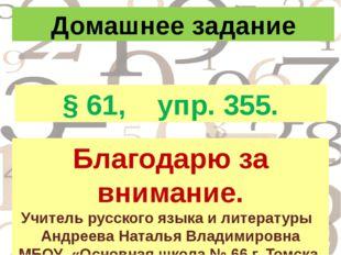 Домашнее задание § 61, упр. 355. Благодарю за внимание. Учитель русского язык