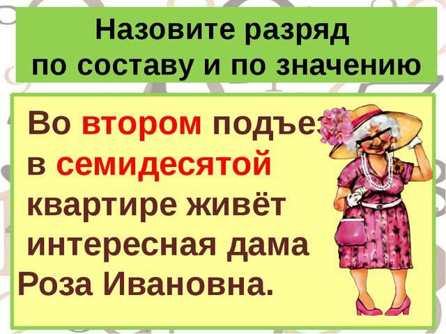 Во втором подъезде в семидесятой квартире живёт интересная дама Роза Ивановн...