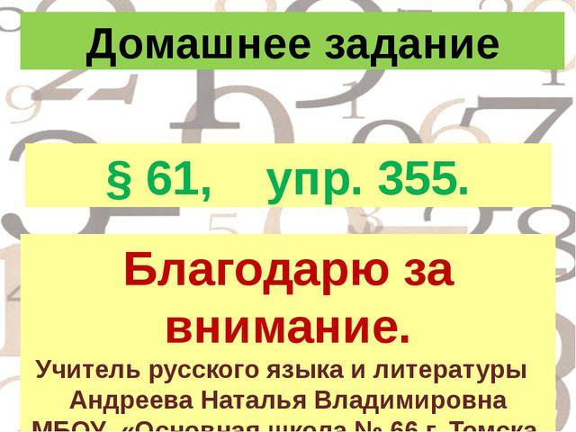 Домашнее задание § 61, упр. 355. Благодарю за внимание. Учитель русского язык...