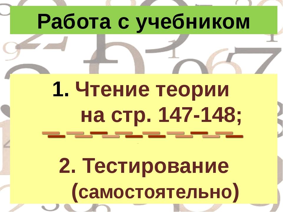 Чтение теории на стр. 147-148; 2. Тестирование (самостоятельно) Работа с учеб...