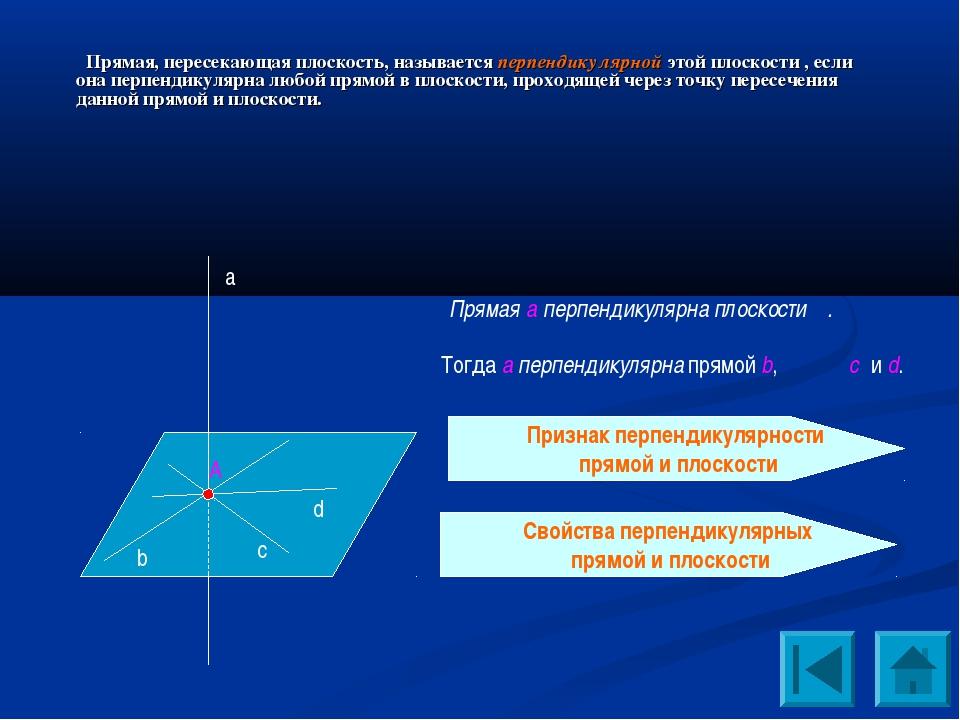 прямая называется перпендикулярной к плоскости если она перпендикулярна собрали марок