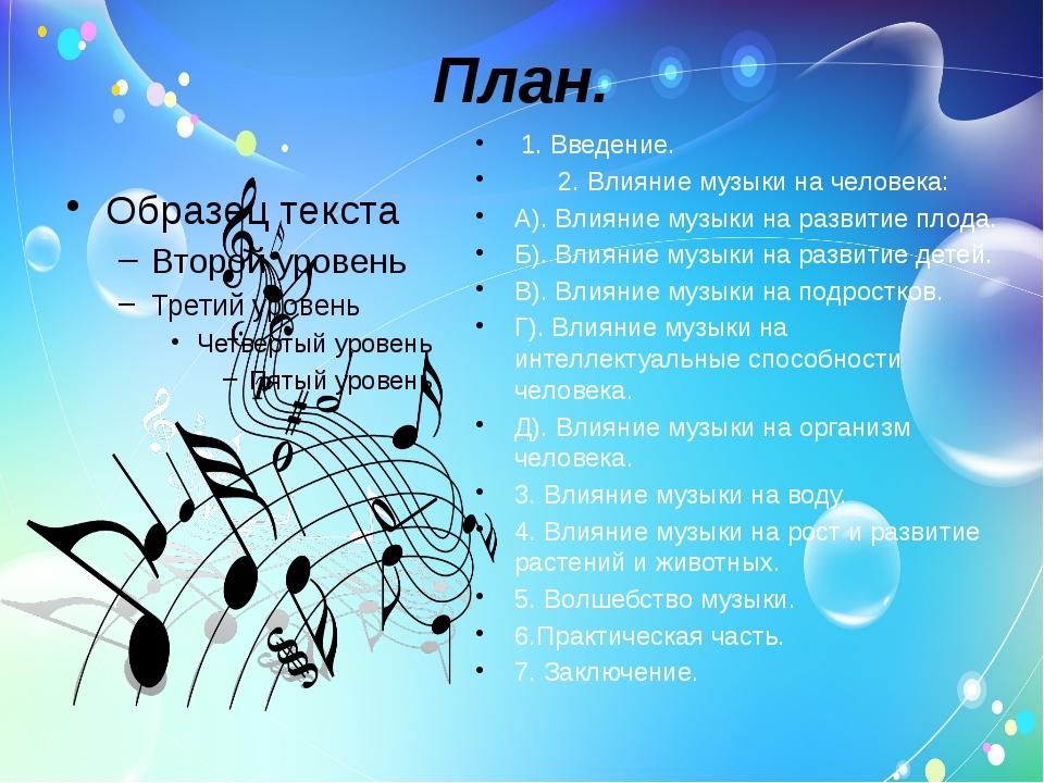 План. 1. Введение. 2. Влияние музыки на человека: А). Влияние музыки на разви...