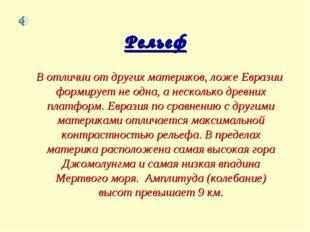 Рельеф В отличии от других материков, ложе Евразии формирует не одна, а неско