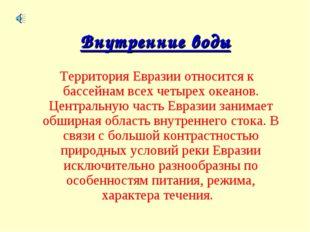 Внутренние воды Территория Евразии относится к бассейнам всех четырех океанов