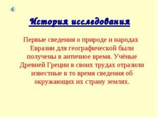 История исследования Первые сведения о природе и народах Евразии для географи