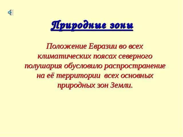 Природные зоны Положение Евразии во всех климатических поясах северного полуш...