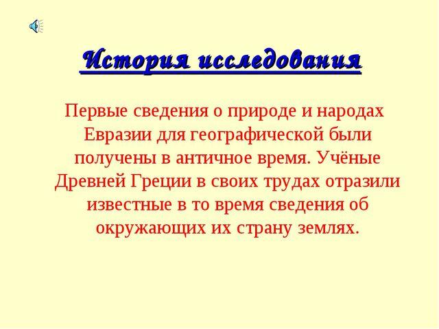 История исследования Первые сведения о природе и народах Евразии для географи...