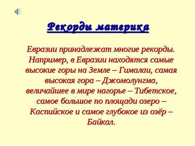 Рекорды материка Евразии принадлежат многие рекорды. Например, в Евразии нахо...