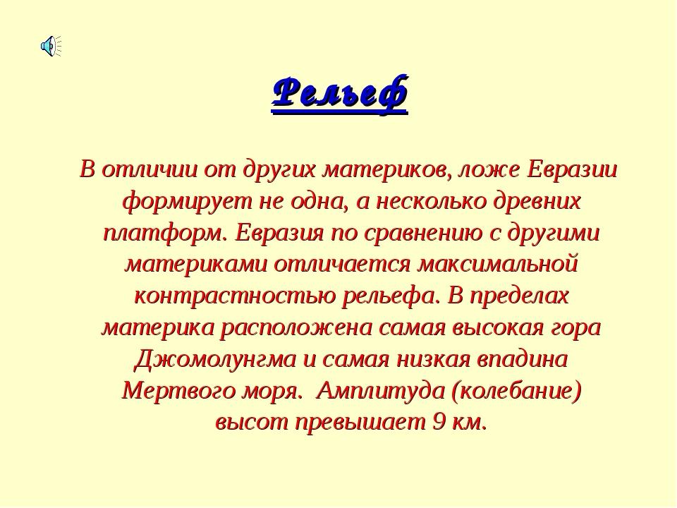 Рельеф В отличии от других материков, ложе Евразии формирует не одна, а неско...