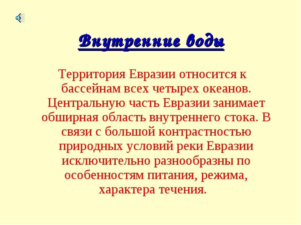 Внутренние воды Территория Евразии относится к бассейнам всех четырех океанов...