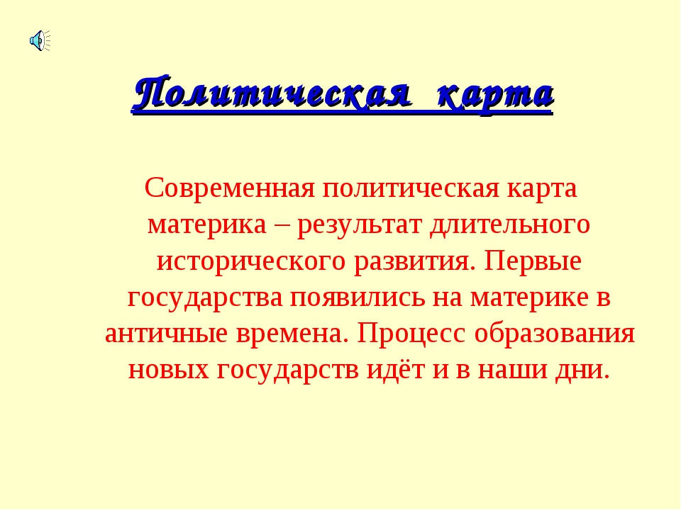Политическая карта Современная политическая карта материка – результат длител...
