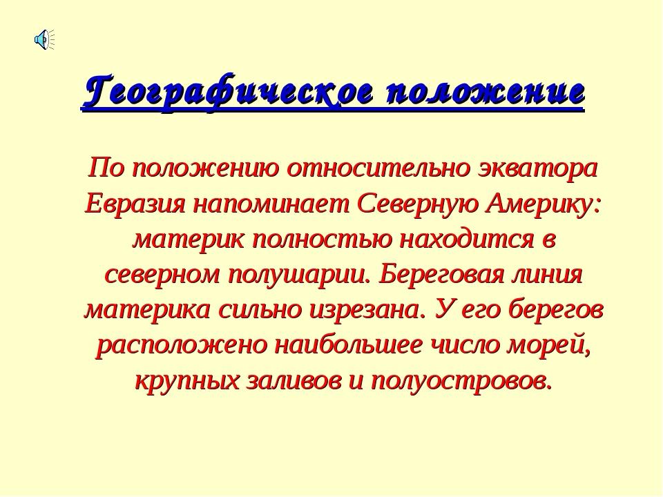 Географическое положение По положению относительно экватора Евразия напоминае...