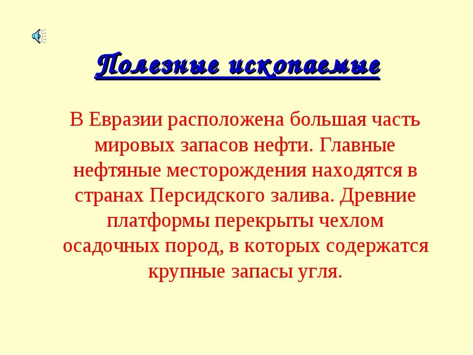 Полезные ископаемые В Евразии расположена большая часть мировых запасов нефти...