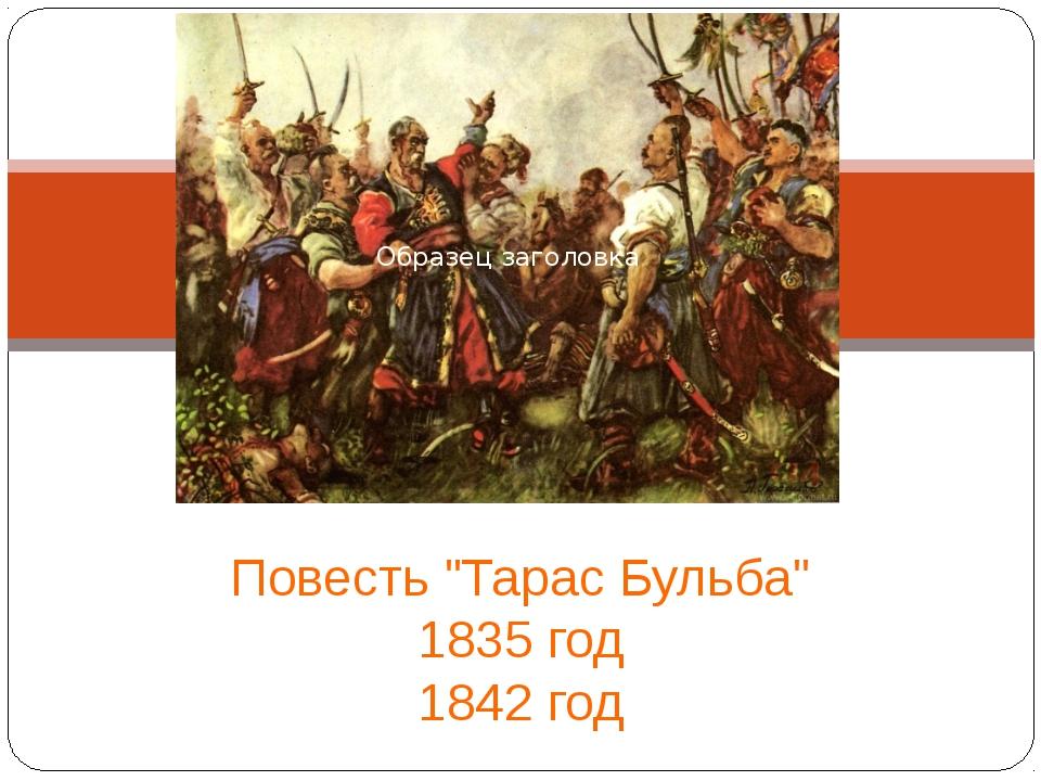 """Повесть """"Тарас Бульба"""" 1835 год 1842 год"""