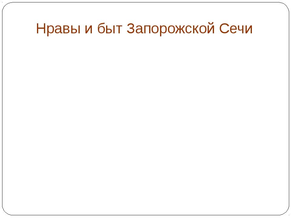 Нравы и быт Запорожской Сечи