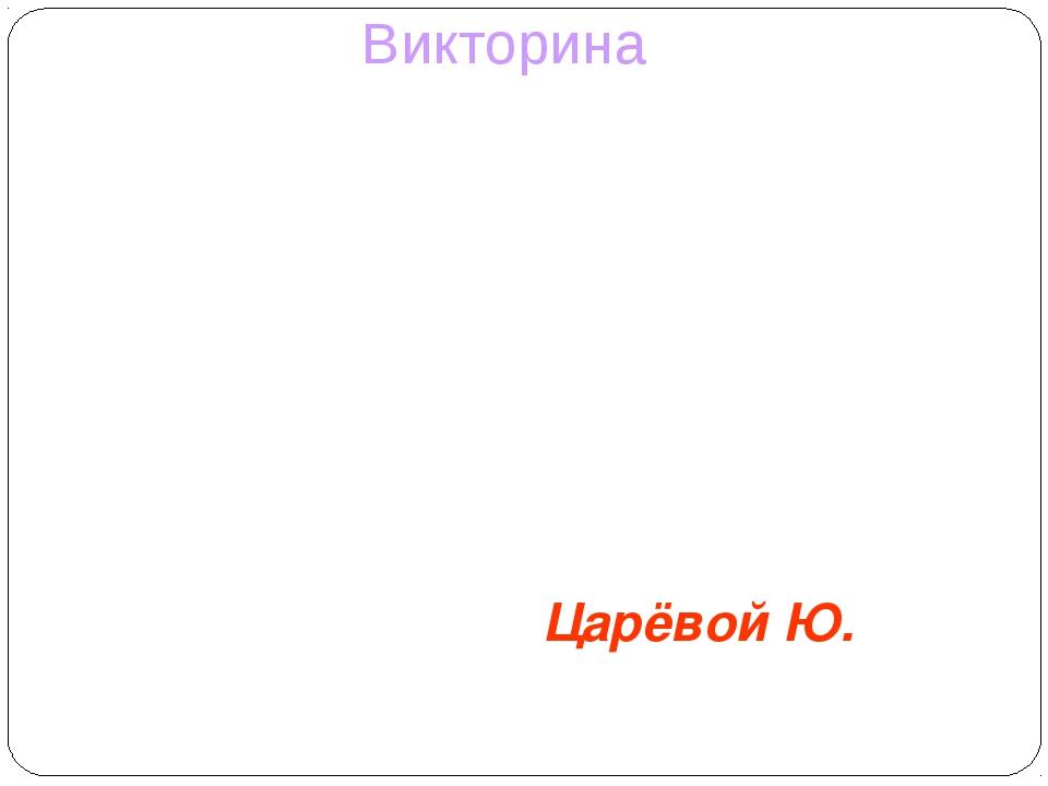 Царёвой Ю. Викторина