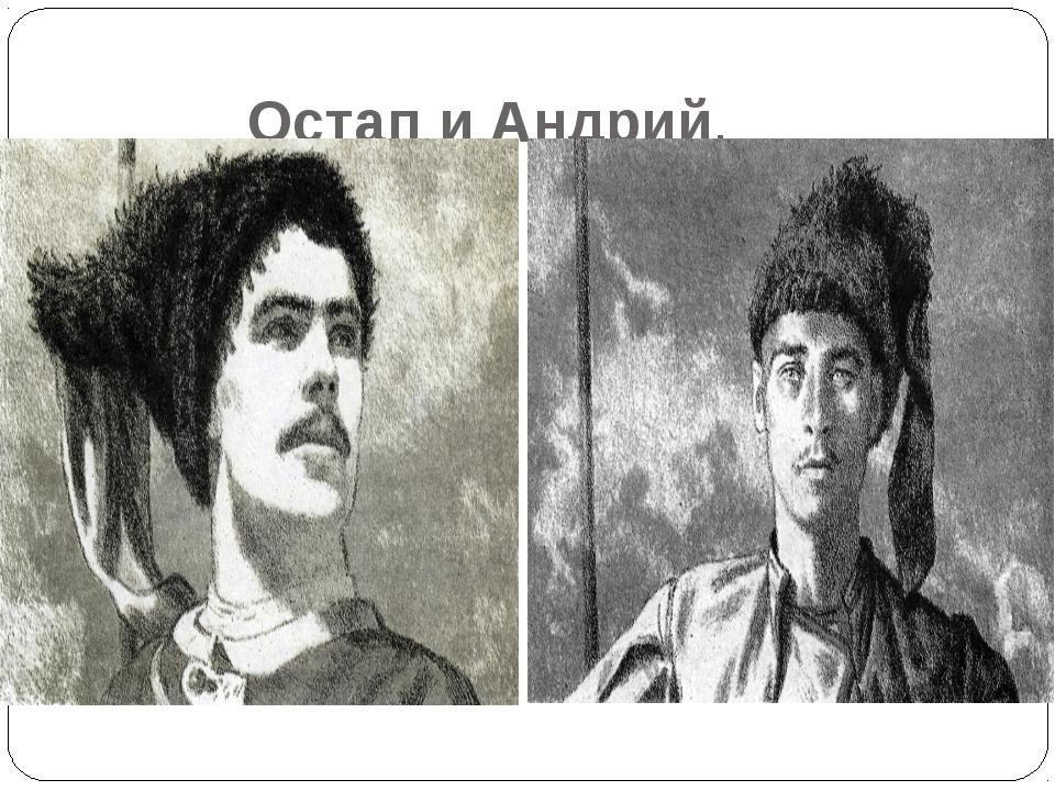 Остап и Андрий.