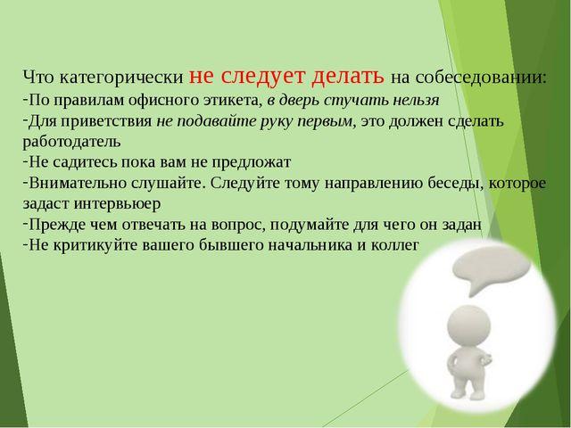 Что категорически не следует делать на собеседовании: По правилам офисного эт...