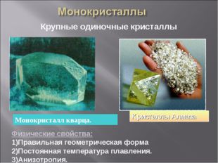 Крупные одиночные кристаллы Кристаллы Алмаза Физические свойства: 1)Правильна