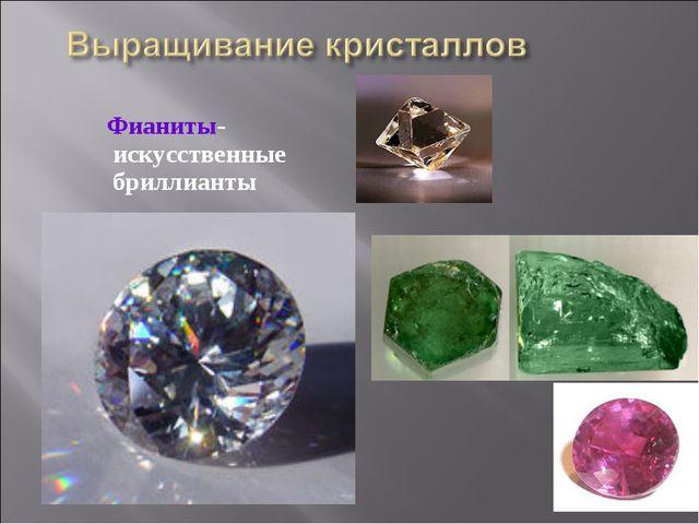Фианиты-искусственные бриллианты