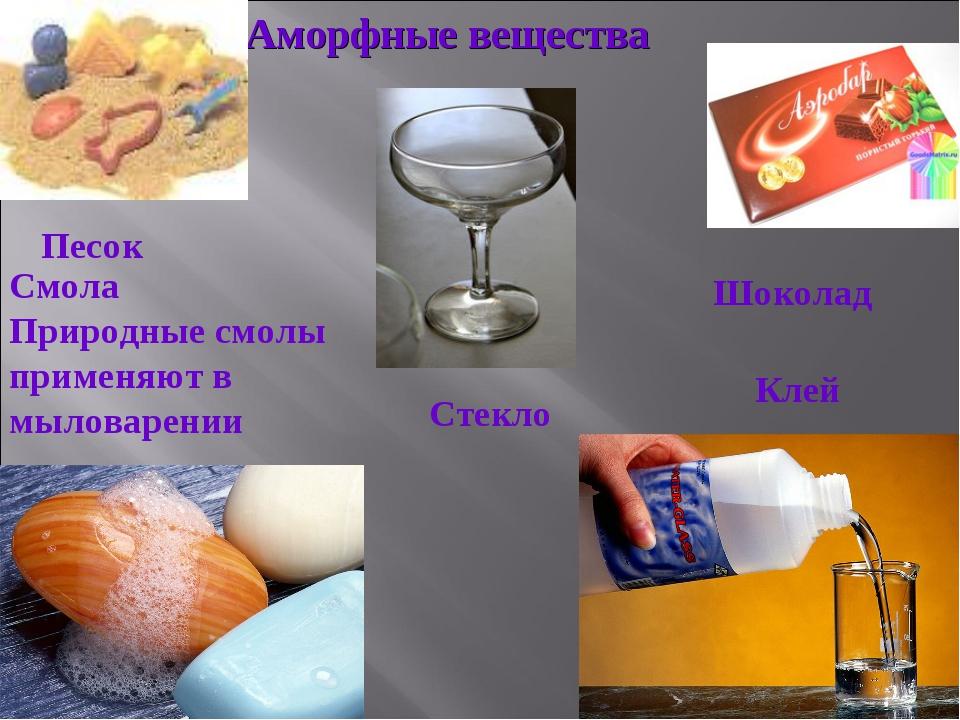 Аморфные вещества Смола Природные смолы применяют в мыловарении Стекло Клей...