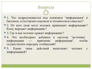 """Вопросы 1. Что подразумевается под понятием """"информация"""" в бытовом, естествен"""