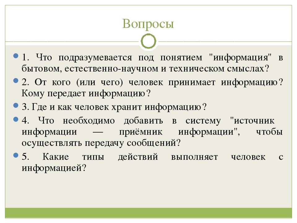 """Вопросы 1. Что подразумевается под понятием """"информация"""" в бытовом, естествен..."""