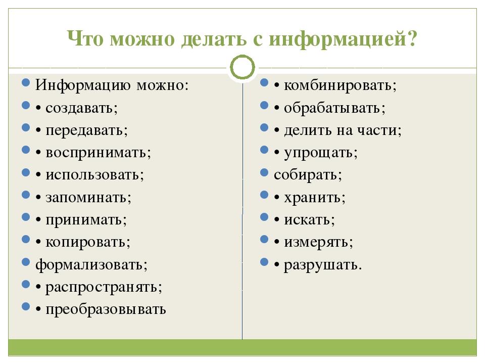 Что можно делать с информацией? Информацию можно: • создавать; • передавать;...
