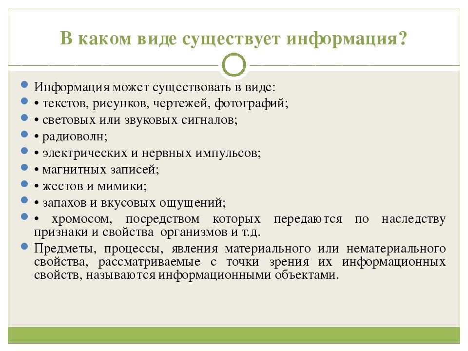 В каком виде существует информация? Информация может существовать в виде: • т...