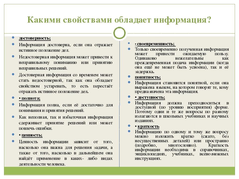 Какими свойствами обладает информация? достоверность; Информация достоверна,...