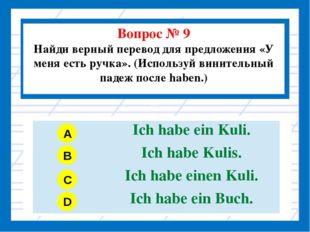 Вопрос № 9 Найди верный перевод для предложения «У меня есть ручка». (Исполь