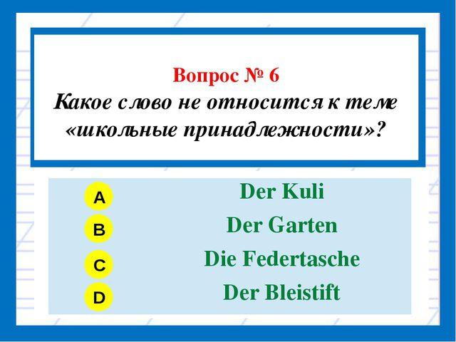Вопрос № 6 Какое слово не относится к теме «школьные принадлежности»? Пп A B...