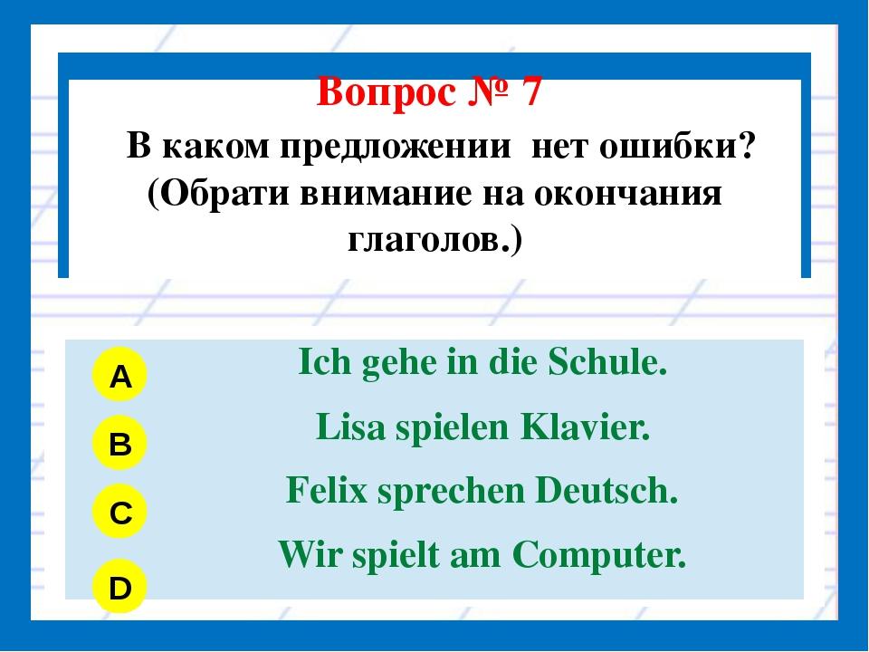 Вопрос № 7 В каком предложении нет ошибки? (Обрати внимание на окончания гла...