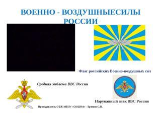ВОЕННО - ВОЗДУШНЫЕСИЛЫ РОССИИ Флаг российских Военно-воздушных сил Средняя эм