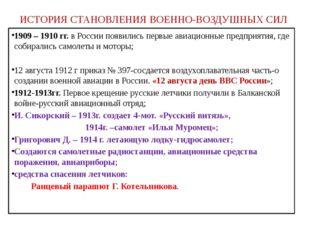 ИСТОРИЯ СТАНОВЛЕНИЯ ВОЕННО-ВОЗДУШНЫХ СИЛ 1909 – 1910 гг. в России появились п