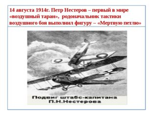 14 августа 1914г. Петр Нестеров – первый в мире «воздушный таран», родоначаль