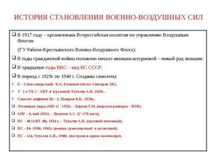 ИСТОРИЯ СТАНОВЛЕНИЯ ВОЕННО-ВОЗДУШНЫХ СИЛ В 1917 году – организована Всероссий