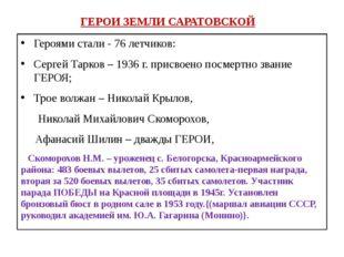 ГЕРОИ ЗЕМЛИ САРАТОВСКОЙ Героями стали - 76 летчиков: Сергей Тарков – 1936 г.