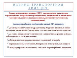 ВОЕННО-ТРАНСПОРТНАЯ АВИАЦИЯ Военно-транспортная авиация (ВТА) предназначена д