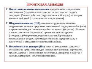 ФРОНТОВАЯ АВИАЦИЯ Оперативно-тактическая авиация предназначена для решения оп